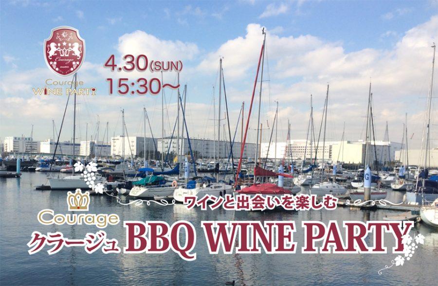 4月30日(日)リゾート気分楽しむ「BBQ WINE PARTY」in夢の島マリーナ