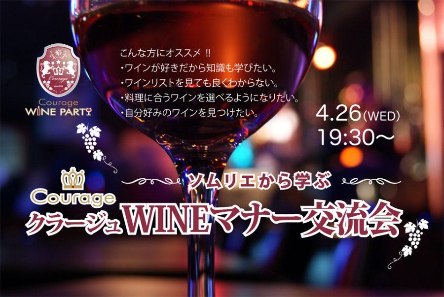 4月26日(水)ソムリエから学ぶ 「WINEマナー交流会」in渋谷ミューズ