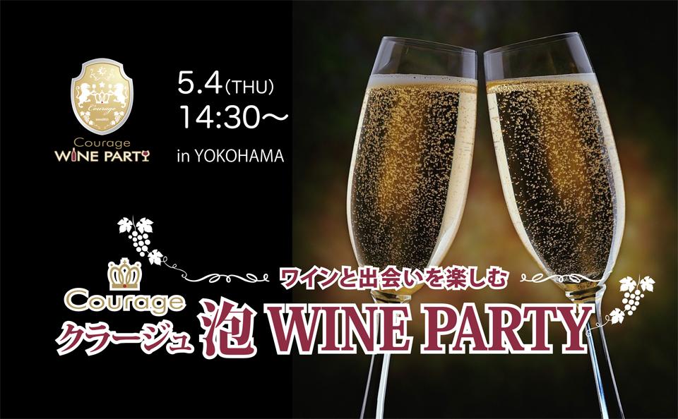 5月4日(祝木)ワインと出会いを楽しむ「泡 WINE PARTY」in横浜関内パセラリゾーツ