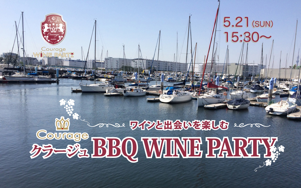 5月21日(日) リゾート気分楽しむ「BBQ WINE PARTY」in夢の島マリーナ
