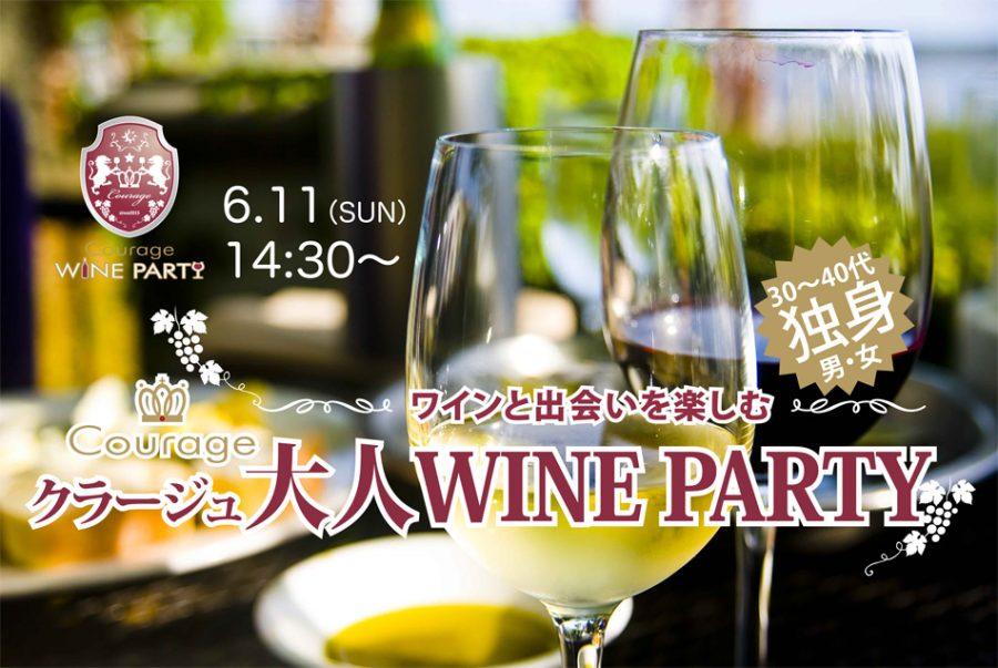 6月11日(日)独身30〜40代限定「大人 WINE PARTY」in 渋谷ミューズ