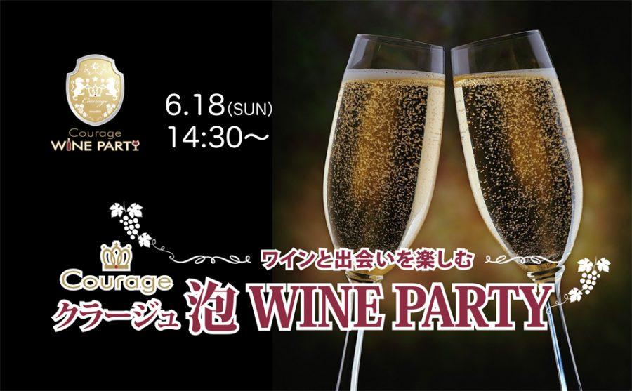 6月18日(日)ワインと出会いを楽しむ「泡 WINE PARTY」in 秋葉原パセラリゾーツ