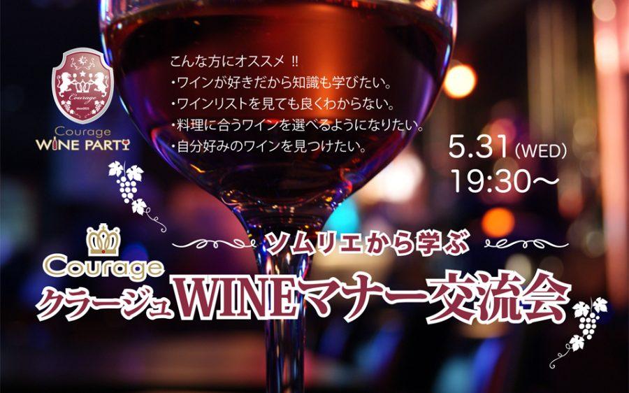 5月31日(水)ソムリエから学ぶ「WINE マナー交流会」in渋谷ミューズ