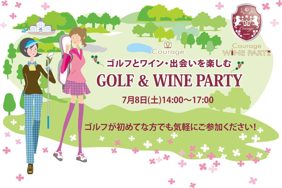 7月8日(土)シュミレーションゴルフとワイン・出会いを楽しむ「GOLF & WINE PARTY」IN 麹町