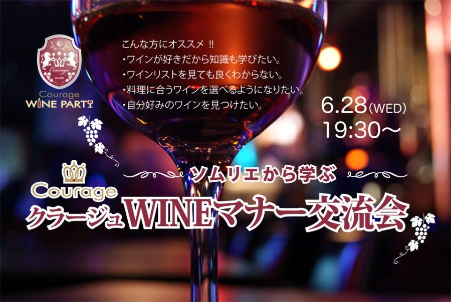 6月28日(水)ソムリエから学ぶ 「WINEマナー交流会」in ザ・レギャン クラブハウス 赤坂