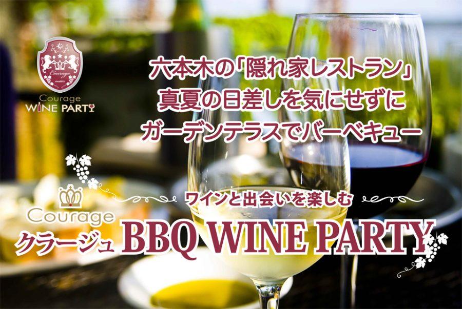 8月6日(日)都心でバーベキューとワイン・出会いを楽しむ「BBQ WINE PARTY」in 六本木