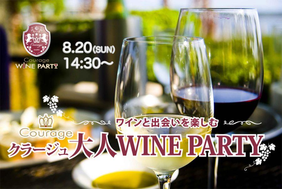 8月20日(日)アジア多国籍料理とワイン・出会いを楽しむ「大人 WINE PARTY」@市ヶ谷【30代40代中心】