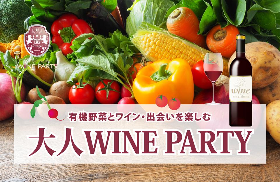 9月17日(日)美と健康をテーマに、ワイン・出会いを楽しむ「大人 WINE PARTY」in  有楽町【30代40代中心】
