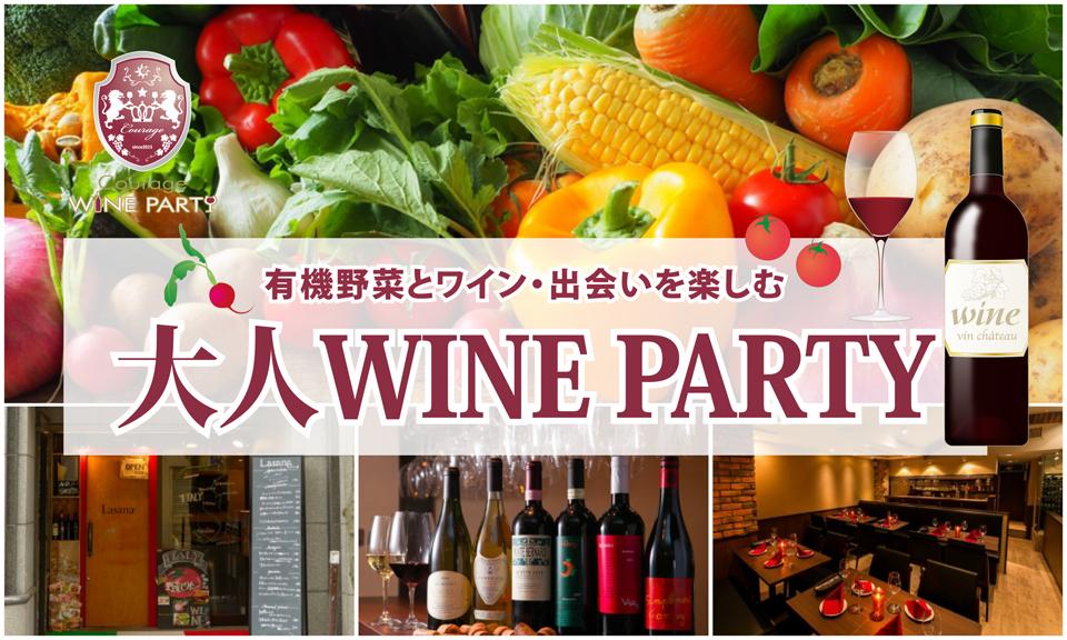 11月26日(日)有機野菜とワイン・出会いを楽しむ「大人 WINE PARTY」in 有楽町【30代40代中心】