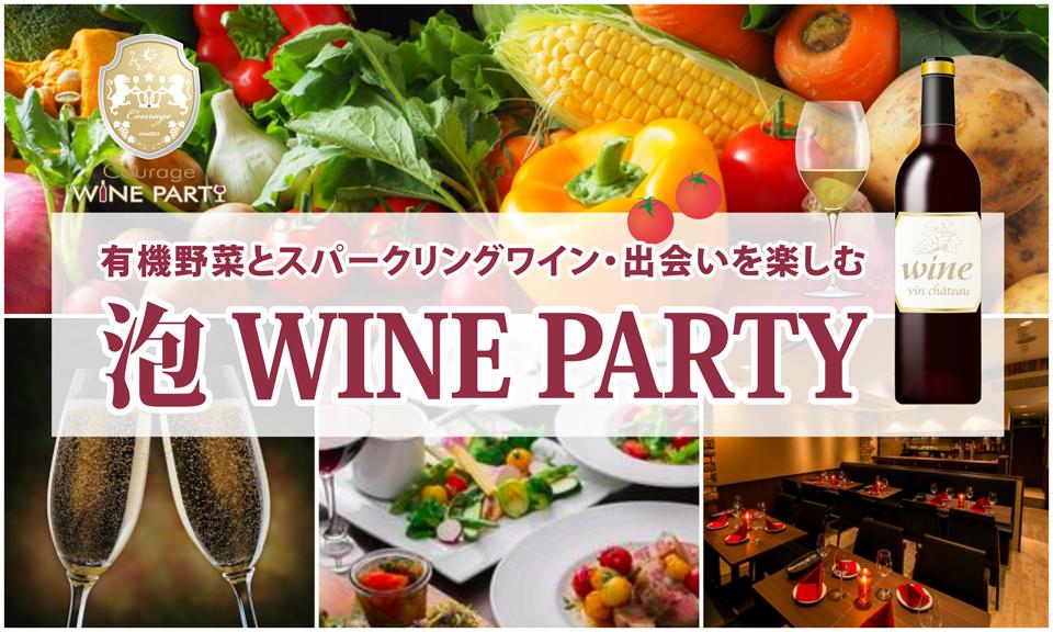 10月29日(日)有機野菜とスパークリングワイン・出会いを楽しむ「 泡 WINE PARTY」in 有楽町【30代40代中心】