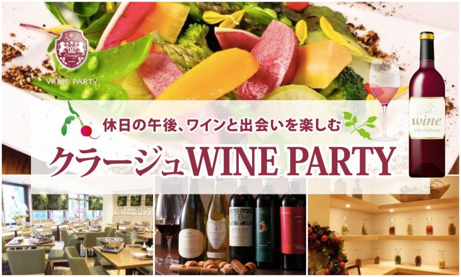 10月1日(日)休日の午後、ワインを片手に素敵な出会いを…「クラージュ WINE PARTY」in 銀座【30代40代中心】