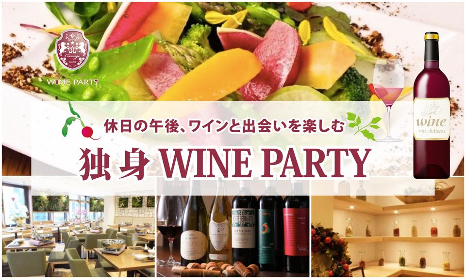 11月12日(日)休日の午後、ワイン片手に素敵な出会いを…「独身 WINE PARTY」in 銀座【30代40代中心】