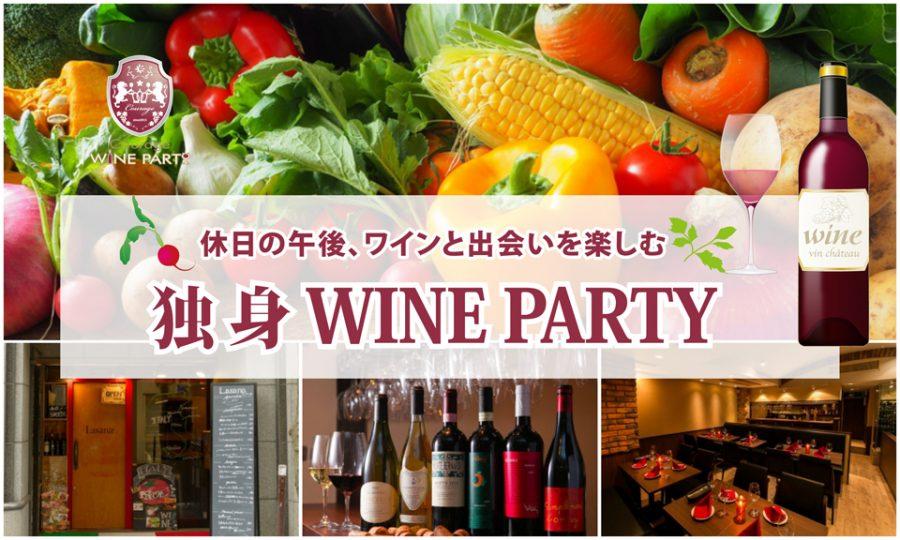 12月10日(日)休日の午後、ワイン片手に素敵な出会いを…「独身 WINE PARTY」有楽町【アラサー.アラフォー中心】