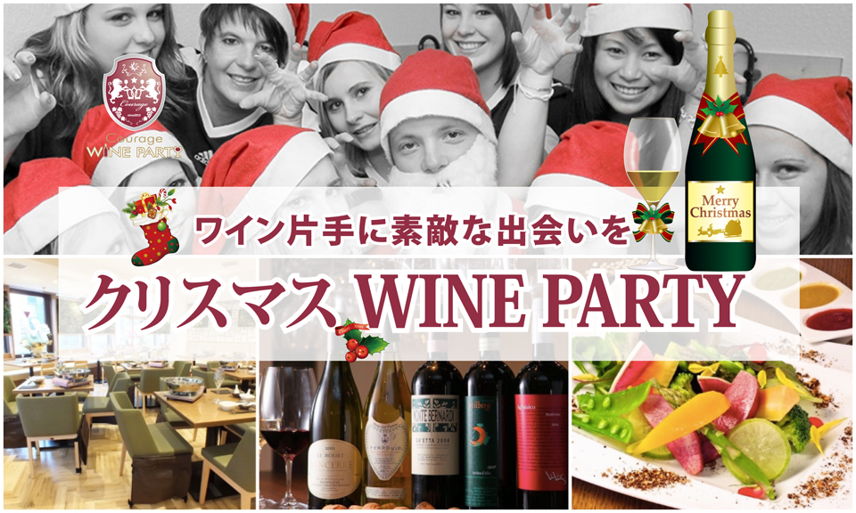 12月23日ワイン片手に素敵な出会いを…「クリスマスWINE PARTY」IN 銀座【30代・40代中心】