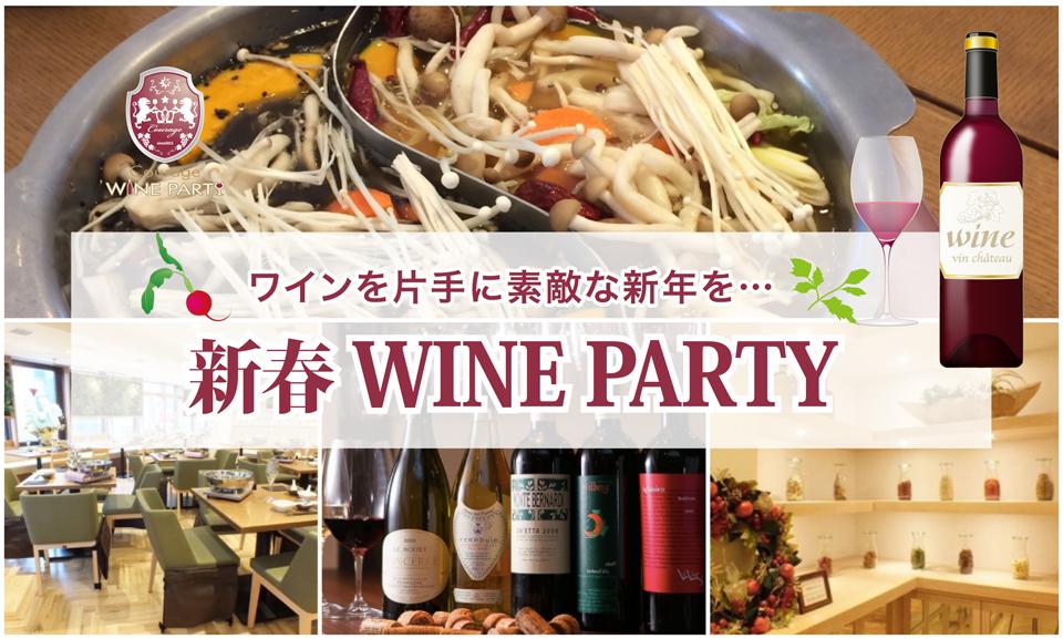 1月13日(土)ワインを片手に素敵な新年を…「新春 WINE PARTY」in 銀座【30代40代中心】
