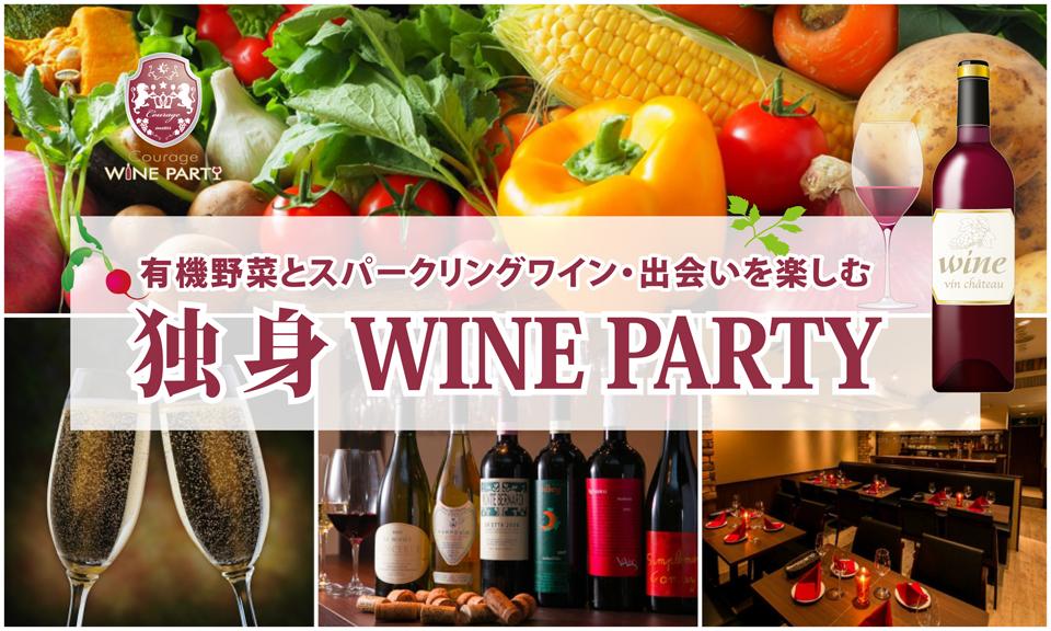 1月28日(日)有機野菜とスパークリングワイン・出会いを楽しむ「 独身 WINE PARTY」in 有楽町【アラサー・アラフォー中心】