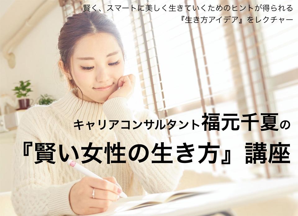 3月11日(日)女性限定『賢い女性の生き方』講座