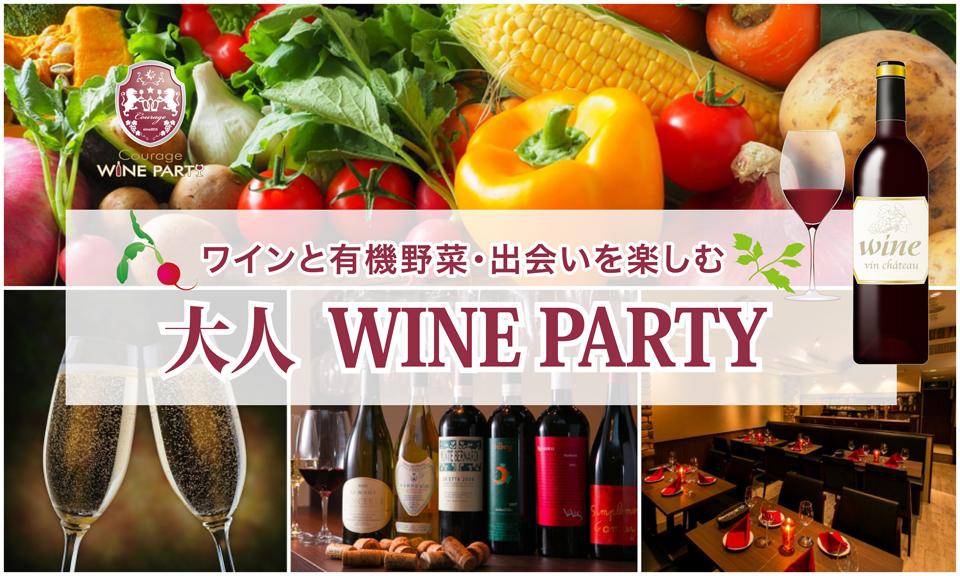 2月11日(日)ワインと有機野菜・出会いを楽しむ「大人 WINE PARTY」IN 有楽町【独身30代40代中心】