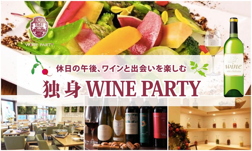 2月25日(日)休日の午後、ワイン片手に素敵な出会いを「 独身 WINE PARTY」in 銀座【アラサー・アラフォー中心】