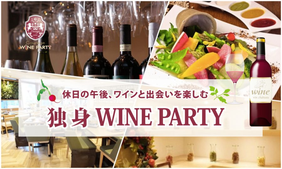 保護中: '18.06.17 休日の午後、ワイン片手に素敵な出会いを…「独身 WINE PARTY」IN銀座