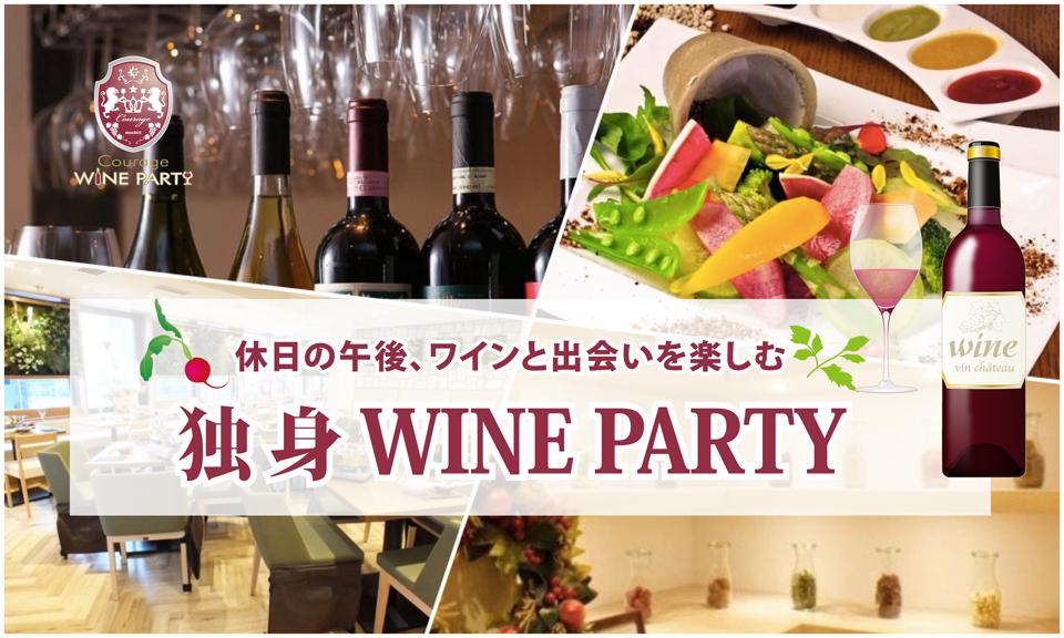 4月15日(日)休日の午後、ワイン片手に素敵な出会いを…「独身 WINE PARTY」IN 銀座【アラフォー・アラサー中心】
