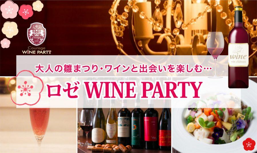 保護中: '18.3.3 大人の雛まつり・ワイン出会いを楽しむ「ロゼ WINE PARTY」IN 有楽町
