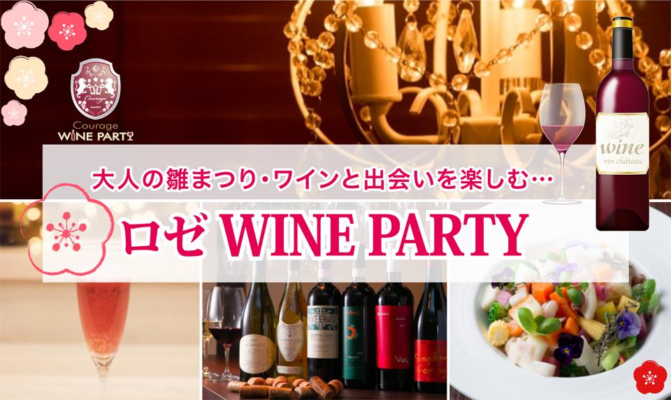 3月3日(土)大人の雛まつり・ワイン出会いを楽しむ「ロゼ WINE PARTY」IN 有楽町【独身30代40代中心】
