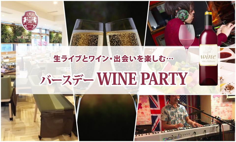 3月31日(土)生ライブとワイン・出会いを楽しむ…「バースデー WINE PARTY」in 銀座【独身30代40代中心】