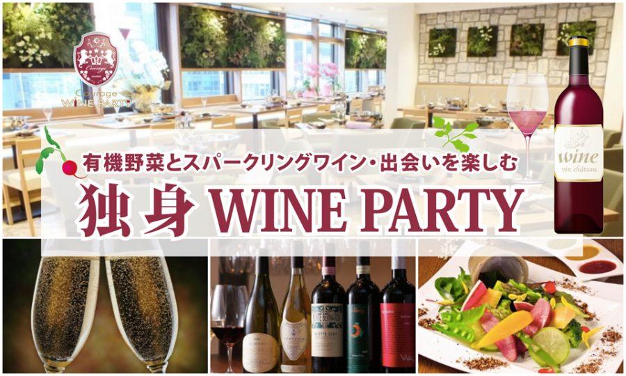 保護中: '18.7.15 休日の午後、ワイン片手に素敵な出会いを…「独身 WINE PARTY」IN銀座