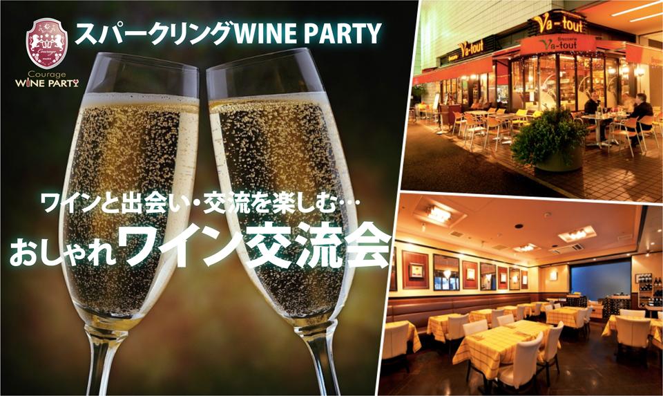 9月8日(土)ワインと出会い・交流を楽しむ…「おしゃれワイン交流会」IN 六本木【独身30代40代中心】
