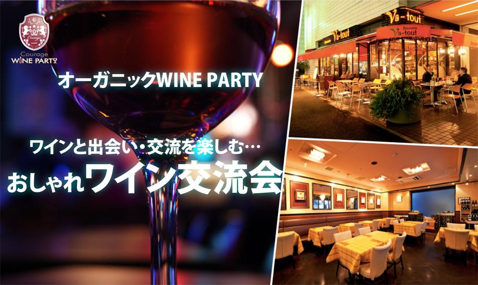 10月13日(土)ワインと出会い・交流を楽しむ…「おしゃれワイン交流会」IN六本木【独身30代40代中心】