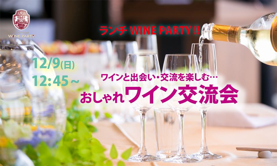 12月9日(日)ワインと出会い・交流を楽しむ…「おしゃれワイン交流会」IN六本木【独身30代40代中心】