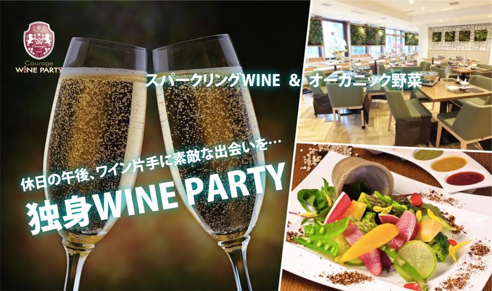 10月28日(日)休日の午後、ワイン片手に素敵な出会いを…「独身 WINE PARTY」IN銀座【アラサー・アラフォー中心】