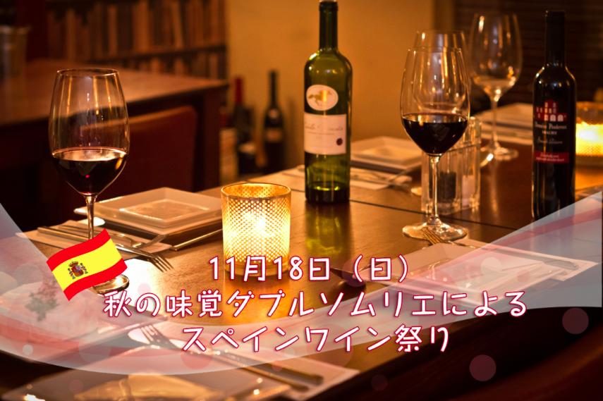 11月18日(日)秋の味覚ダブルソムリエによるスペインワイン祭り【CRISP主催】
