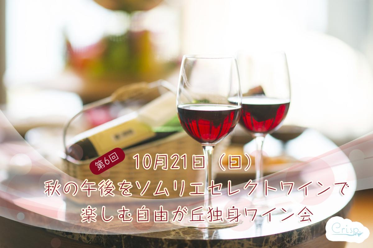 10月21日(日)秋の午後をソムリエセレクトワインで楽しむ自由が丘独身ワイン会【CRISP主催】