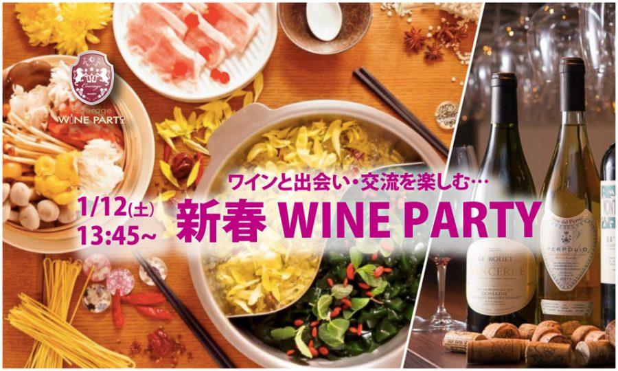 1月12日「新春WINE PARTY」ご報告