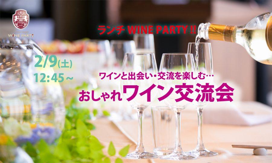 2月9日(土)ワインと出会い・交流を楽しむ…「おしゃれワイン交流会」IN六本木【独身30代40代中心】