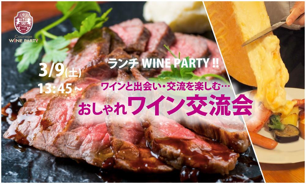 3月9日(土)「おしゃれワイン交流会」IN赤坂見附 ご報告