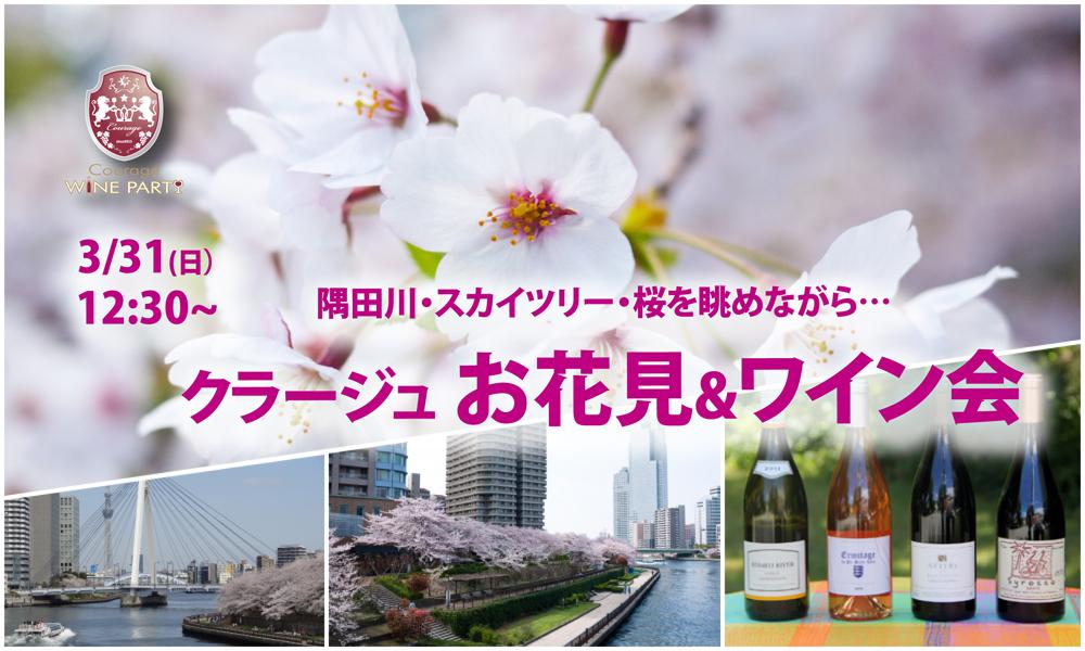 3月31日(日)隅田川・スカイツリー・桜を眺めながら… 「クラージュ  お花見&ワイン会」in 月島