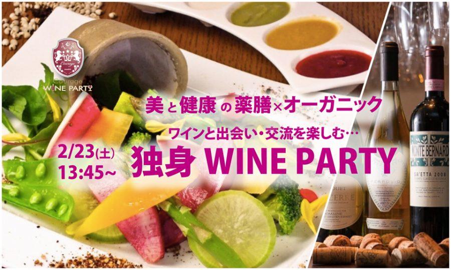 2月23日(土)休日の午後、ワイン片手に素敵な出会いを…「独身 WINE PARTY」IN銀座【アラサー・アラフォー中心】