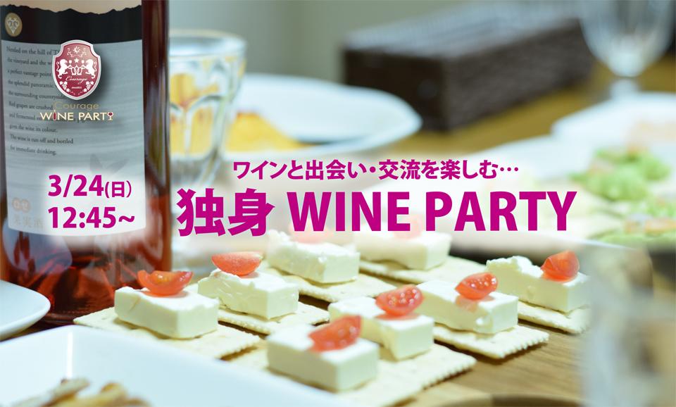 3月24日(日)休日の午後、ワイン片手に素敵な出会いを…「独身 WINE PARTY」IN六本木【アラサー・アラフォー中心】
