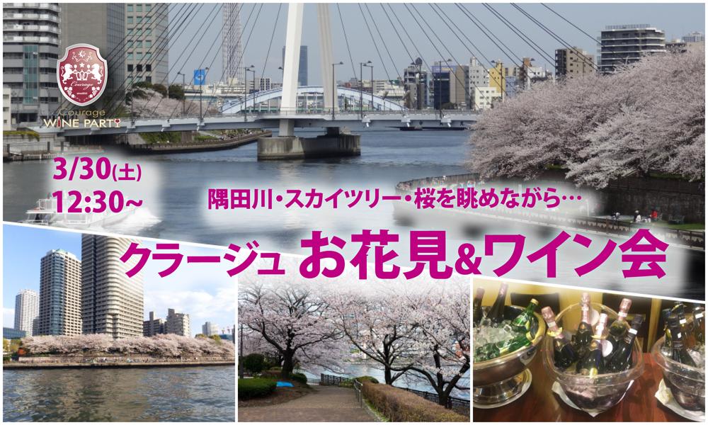 3月30日(土)隅田川・スカイツリー・桜を眺めながら… 「クラージュ  お花見&ワイン会」in 月島