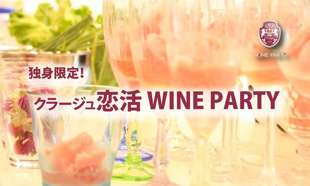 7月27日(土)独身限定!「 恋活 WINE PARTY」IN 赤坂