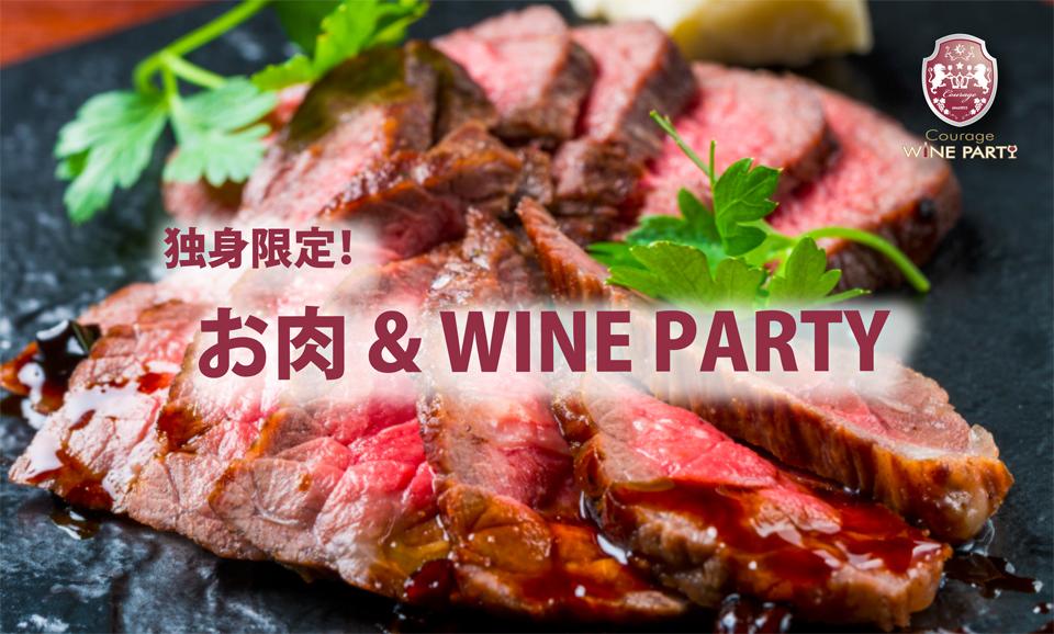 4月13日(土)独身限定!女性に人気の「 お肉 & WINE PARTY」in 赤坂【アラサー・アラフォー中心】