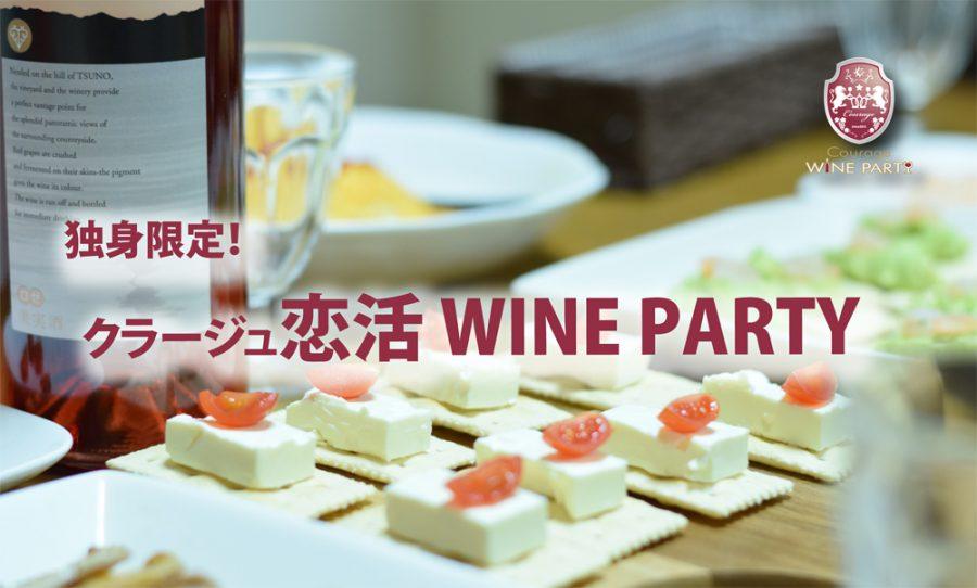 9月21日(土)  独身限定!「恋活 WINE PARTY」IN六本木【アラサー・アラフォー中心】女性4,500円・男性6,000円
