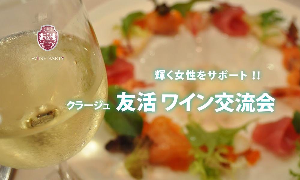 9月7日(土)輝く女性をサポート !!「 友活ワイン交流会」IN 赤坂の報告