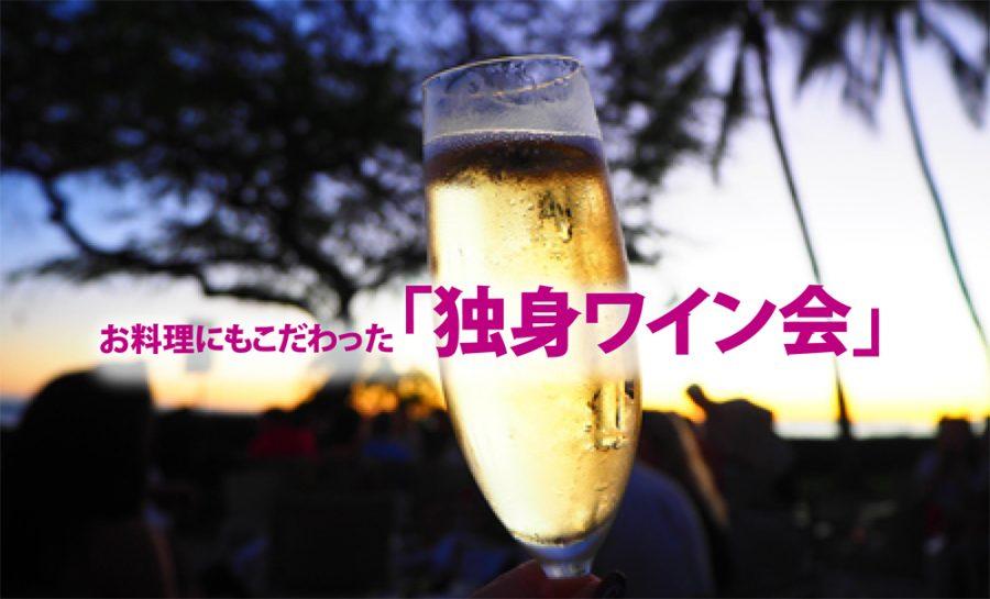 7月23日(祝)お料理にもこだわった「 独身ワイン会」IN 赤坂