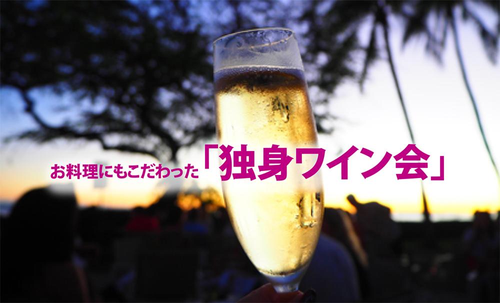 7月23日(祝)お料理にもこだわった【独身ワイン会】 IN 赤坂の開催報告