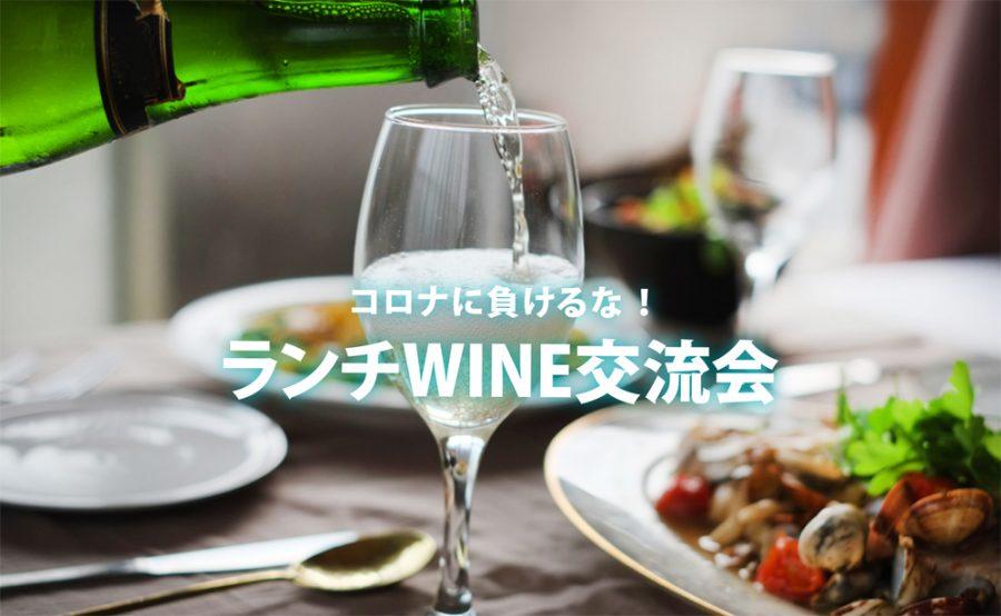 7月11日(土)コロナに負けるな!「 ランチ🍷WINE交流会」IN 赤坂