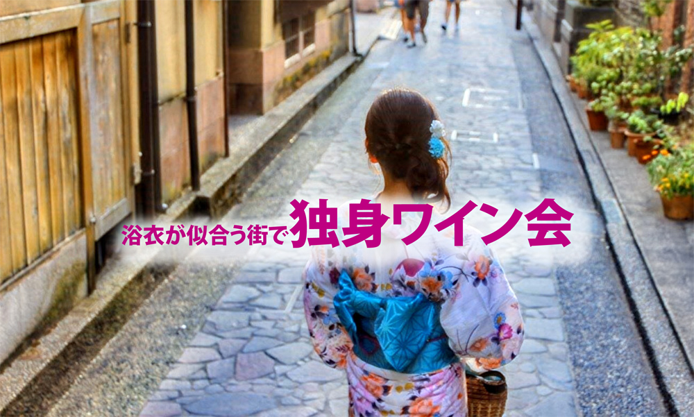 8月29日(土)浴衣が似合う街で「 独身ワイン会」IN 神楽坂